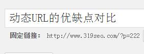 动态URL的优缺点对比