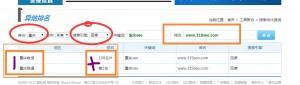 重庆地区排名截图