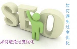 网站过度seo优化的特点及纠正方法