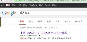 重庆seo谷歌排名